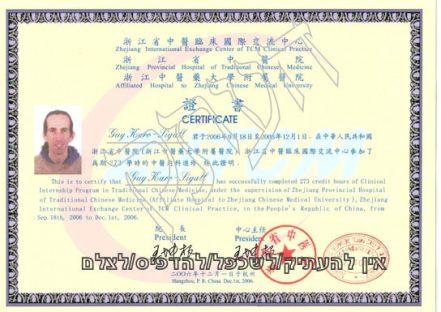 תעודת הסכמה טיפול ברפואה סינית
